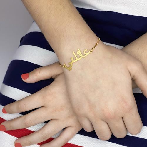 Bracelet arabe avec prénom personnalisé bijou personnalisable avec inscription