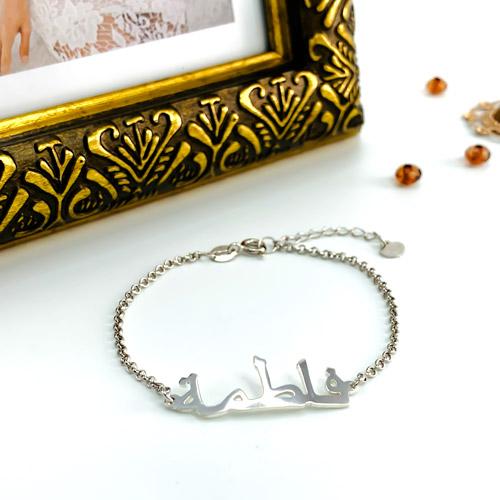 Bijou personnalisé bracelet arabe personnalisable avec prénom