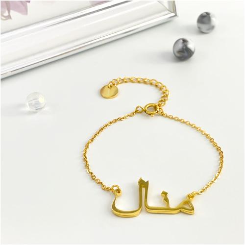 Bracelet personnalisé en arabe bijou personnalisé en langue arable