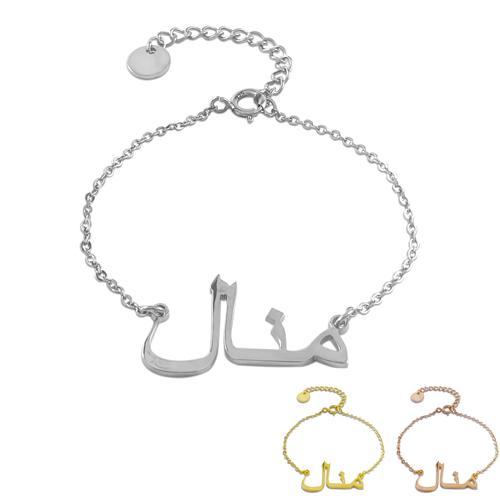 Bracelet en argent massif personnalisable en langue arabe,l'inscription de votre prénom en arabe