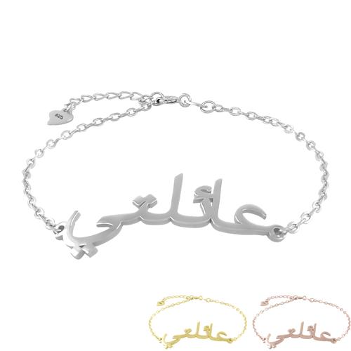 Bracelet à personnaliser avec une inscription en langue arabe cadeau personnalisable en arabe