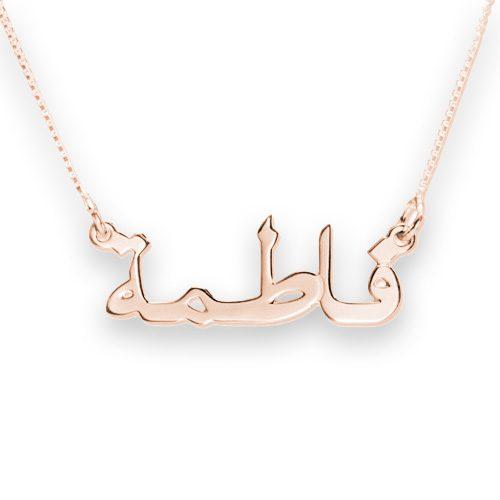 Collier arabe à personnaliser plaqué Or rose ,ce magnifique collier est aussi disponible en plaqué Or et en Argent Massif 925