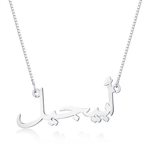 Rendez ce magnifique collier personnalisé prénom arabe exceptionnel, en y ajoutant votre prénom, ou tout simplement un petit mot d'amour