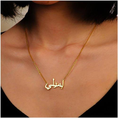 Collier personnalisé prénom arabe plaqué en Or 18 carats