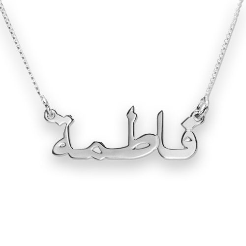Collier prénom arabe personnalisé