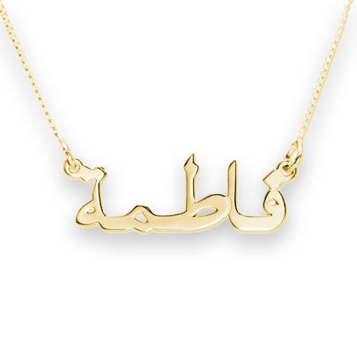 Collier prénom arabe à personnaliser en Plaqué Or ce magnifique collier est aussi disponible en plaqué Or rose et en Argent Massif 925