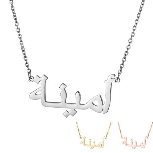 Collier prénom arabe en Argent massif 925