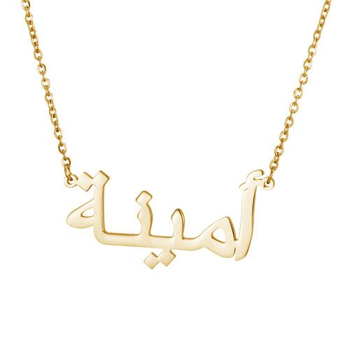 Collier prénom arabe en Argent plaqué OR 18 carats