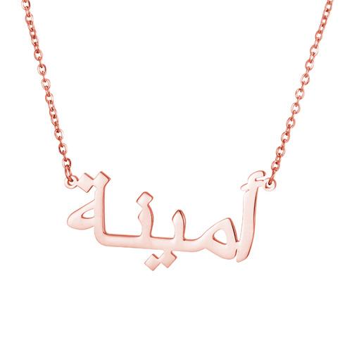 Collier prénom arabe en Argent plaqué OR rose 18 carats