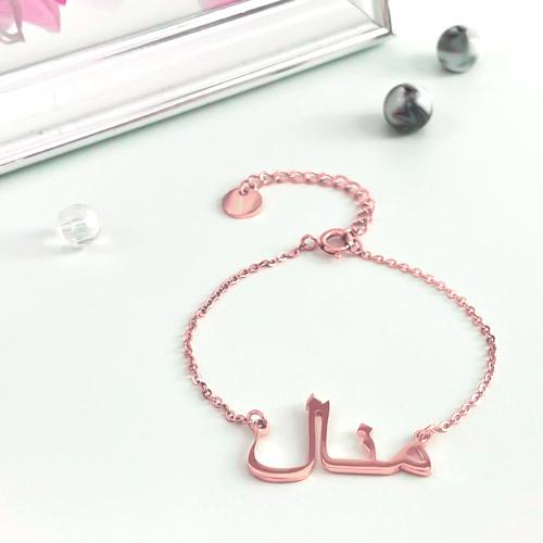 bracelet à personnaliser en calligraphie arabe bijou en plaqué or 18 carats