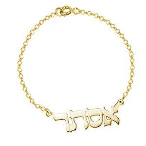 Bracelet prénom hébreu personnalisé