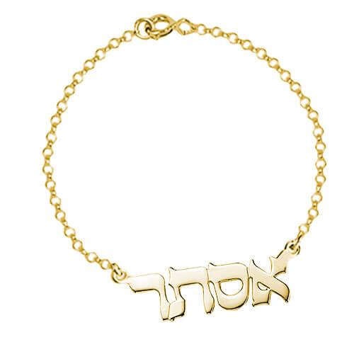 Bracelet prénom Hébreu personnalisé en plaqué Or 18 carats