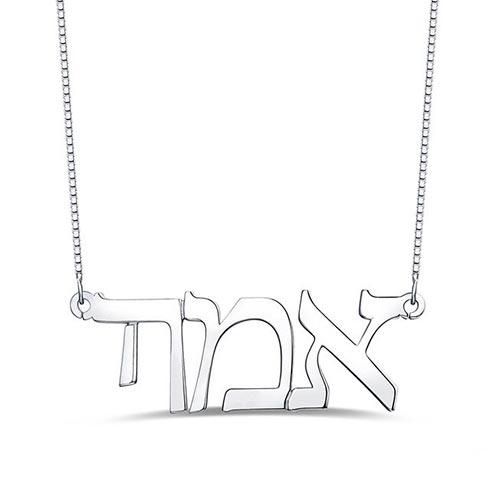 Comme venu d'ailleurs, la simplicité et l'élégance de ce collier personnalisé prénom Hébreu en font un classique, à offrir en toutes occasions