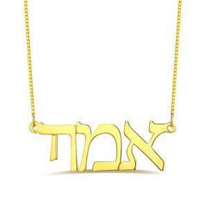 Collier personnalisé prénom hébreu