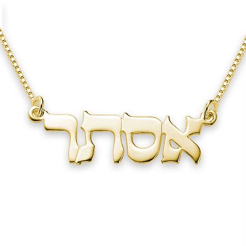 Collier prénom hébreu personnalisé en plaqué Or 18 carats