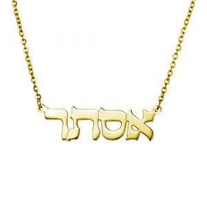 Collier prénom hébreu à personnaliser