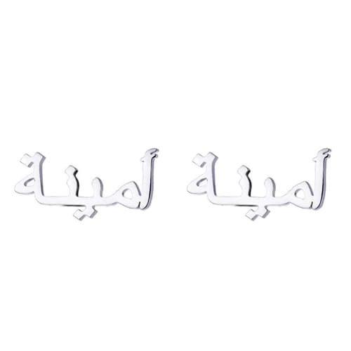 Boucles d'oreilles prénom arabe à offrir en toute occasion