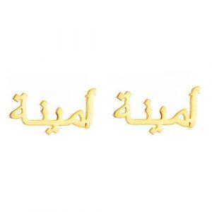 Boucles d'oreilles prénom arabe acier inoxydable