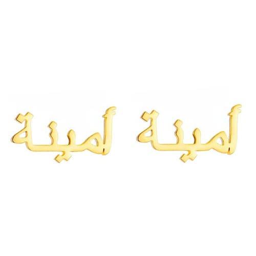 Boucles d'oreilles prénom arabe or