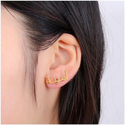 Boucles d'oreilles prénom arabe
