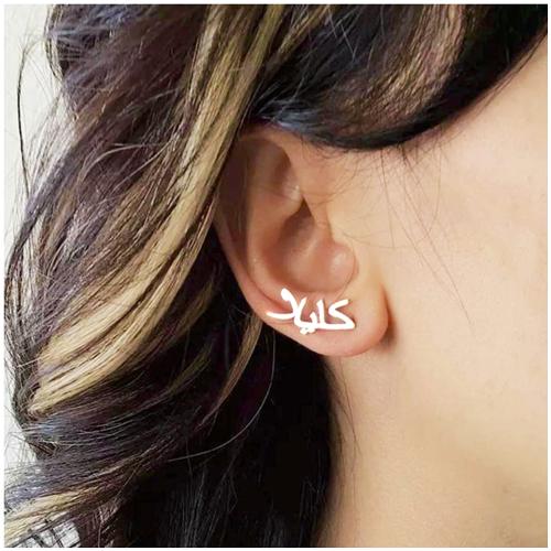 Boucles d'oreilles en argent personnalisées en arabe