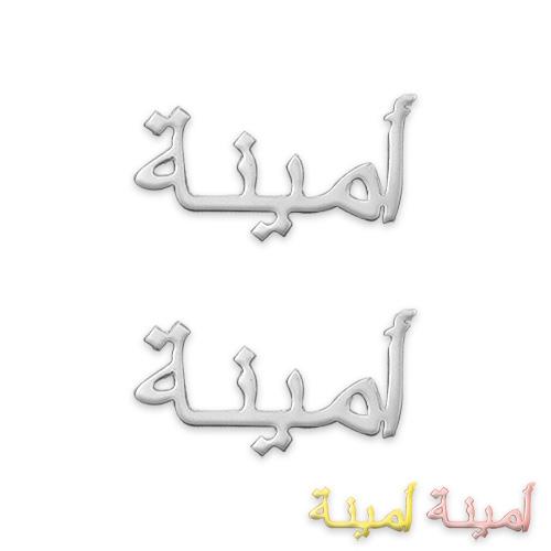 Boucles d'oreilles personnalisées en arabe en argent 925