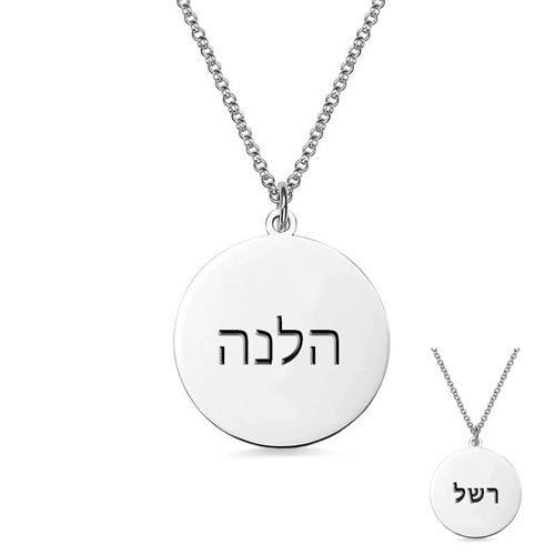Collier médaille prénom hébreu en argent