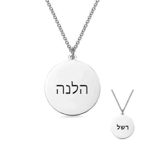 collier prenom hebreu