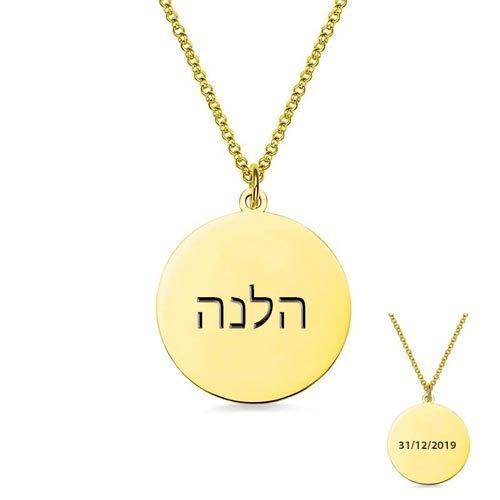 Collier médaille prénom hébreu plaqué Or 18 carats