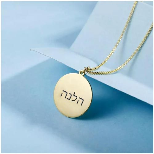 Collier pendentif hébreu