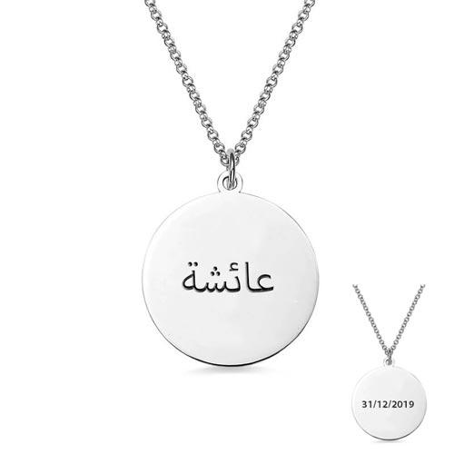 Collier pendentif prénom arabe en argent