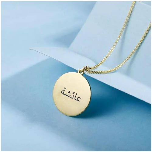 Collier prénom arabe pendentif