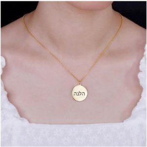 Pendentif prénom hébreu médaille