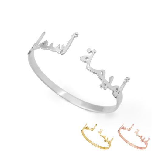 Bracelet 2 prénoms arabe personnalisé en argent 925 bijou personnalisé en arabe