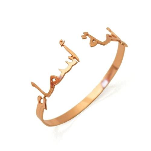 Bracelet 2 prénoms arabe personnalisé plaqué Or rose