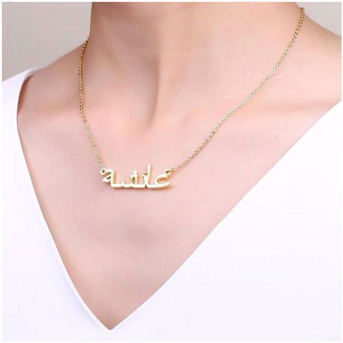 Collier prénom arabe personnalisable