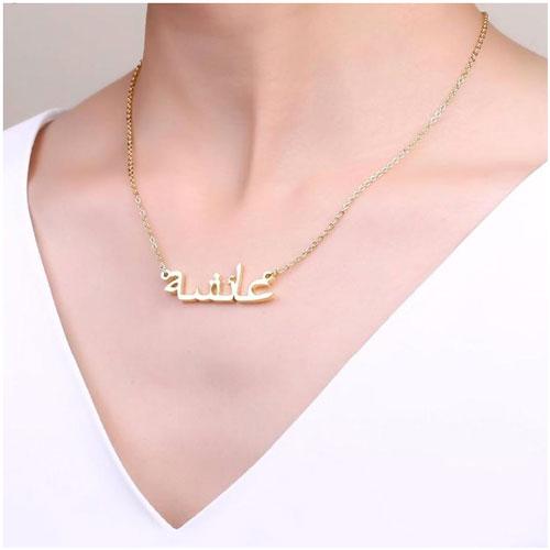 collier prenom arabe inoxydable
