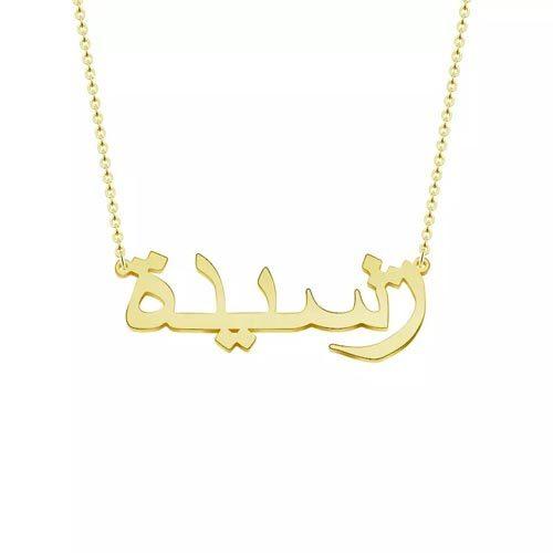 Collier prénom arabe couleur Or