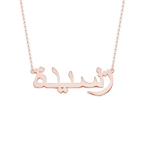 Collier prénom arabe couleur Or rose
