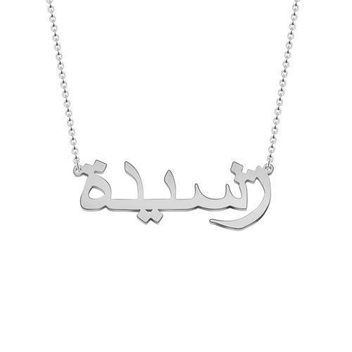 Collier prénom arabe acier inoxydable