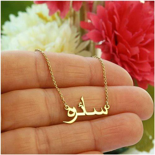 Collier prénom arabe en acier inoxydable
