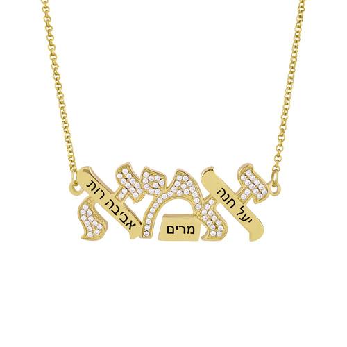 Collier hébreu אמא personnalisé en plaqué Or 18 carats vous avez la possibilité de le faire graver en hébreu