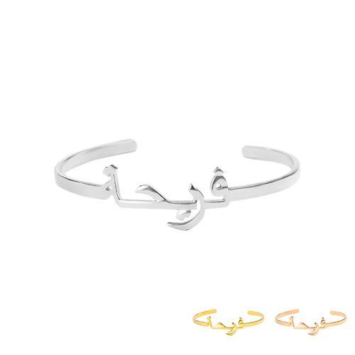 Bracelet personnalisé en arabe le cadeau personnalisé à offrir en toute occasion