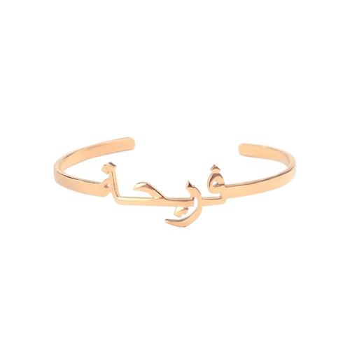 Bracelet personnalisé en arabe plaqué Or rose un cadeau personnalisable et original à offrir pour la saint Valentin