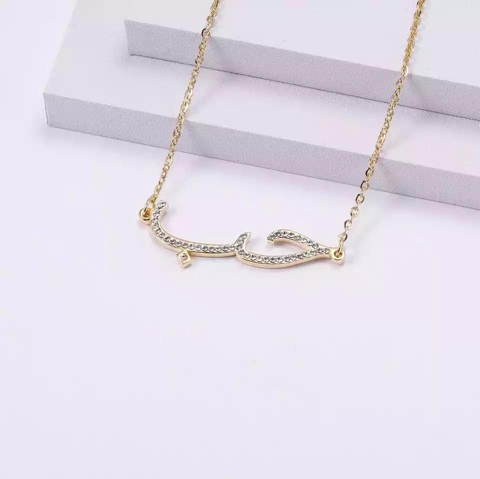 collier argent prenom arabe